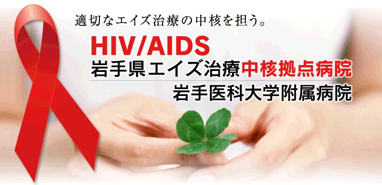エイズ相談電話番号が「019-611-8075」へ変更になりました
